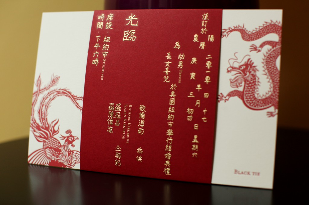 1000 Images About Susan Wedding Invitation Ideas On Emasscraft Org. Chinese  Wedding Invitations