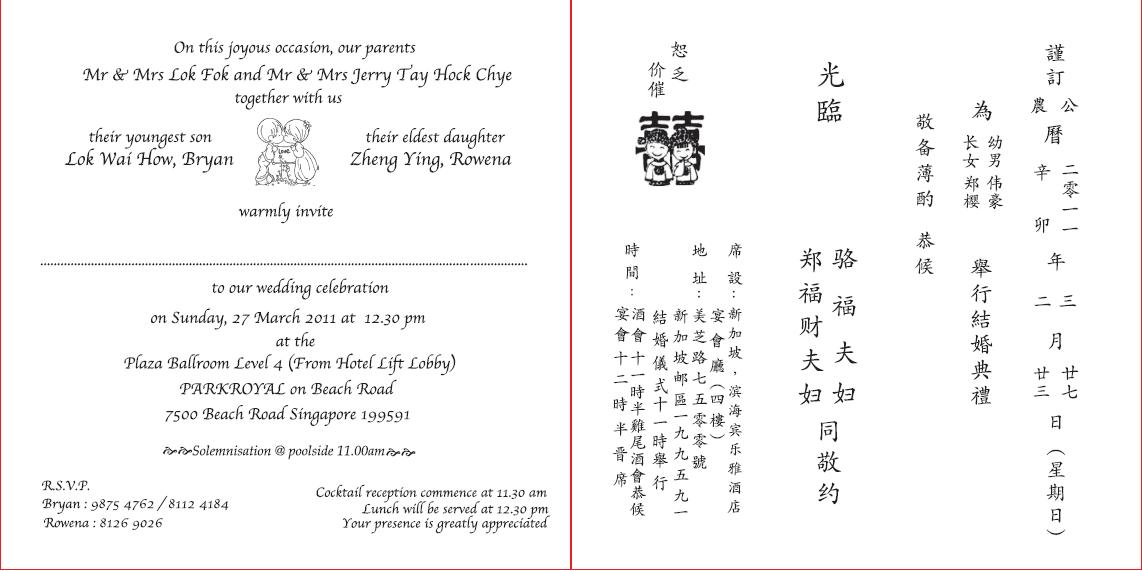 Chinese Wedding Invitation – Chinese English Wedding Invitations