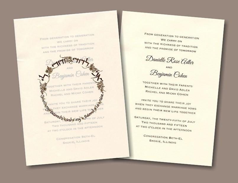 Jewish Wedding Invitations
