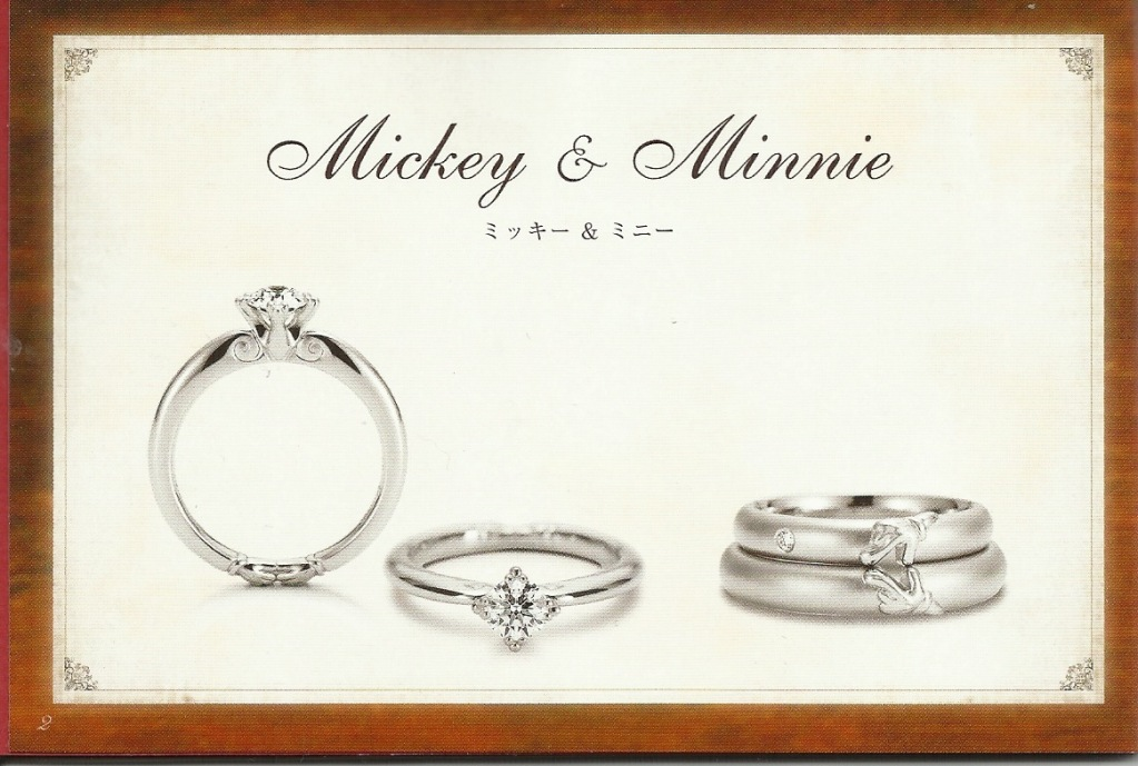 Disney Wedding Rings