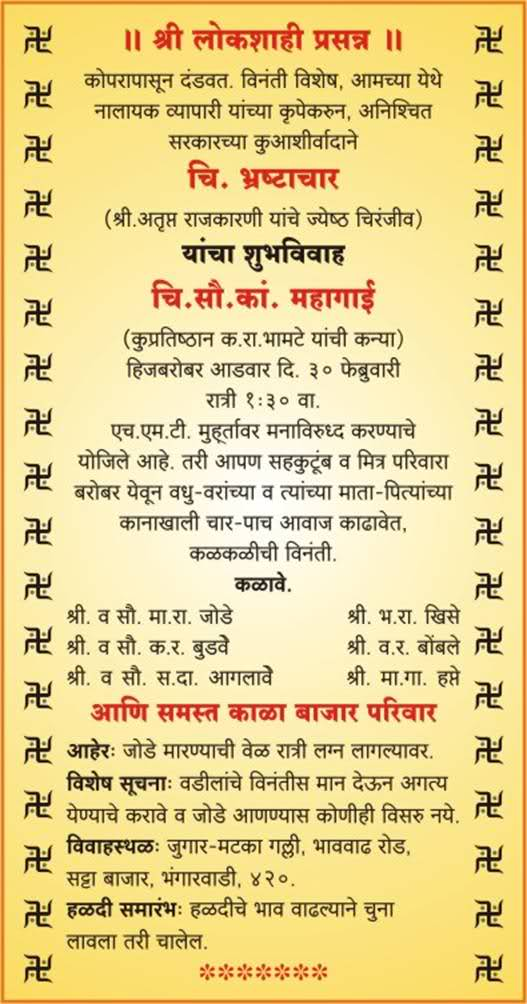 Wedding Invitation Card In Hindi